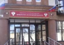 Прокуратура Грязовецкого района провела проверку качества питьевой воды