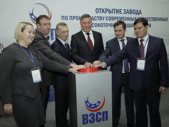 ВВологде запущен завод попроизводству подшипников ВЗСП