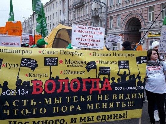 Вологодские коммунисты вывели дольщиков региона на улицы Москвы
