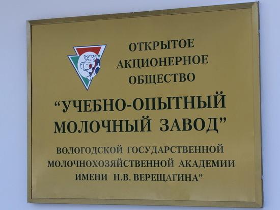 В Вологде УОМЗ им. Верещагина мешают работать